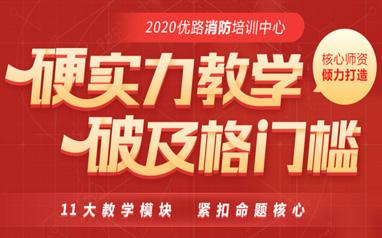 郑州一级消防工程师培训