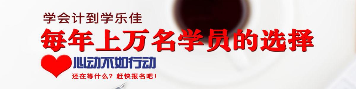 深圳学乐佳会计培训学校