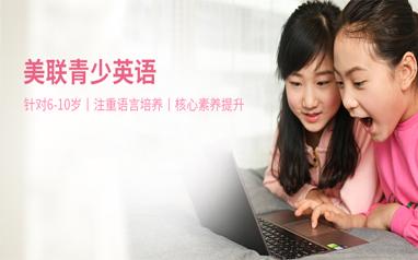 沈阳美联青少英语6-10岁培训课程