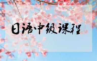 日語中級課程