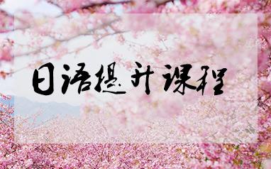 日语培训提升课程