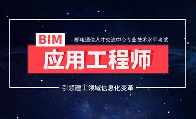 郑州BIM培训