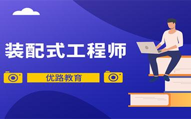 2021年重庆万州装配式工程师培训
