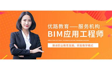 2021年重庆江北BIM培训