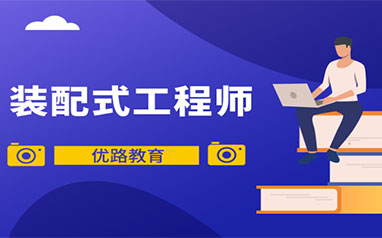 2021年重庆江北装配式工程师培训