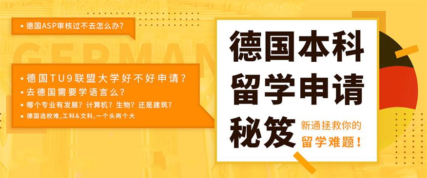上海新通留學學校-德國本科申請