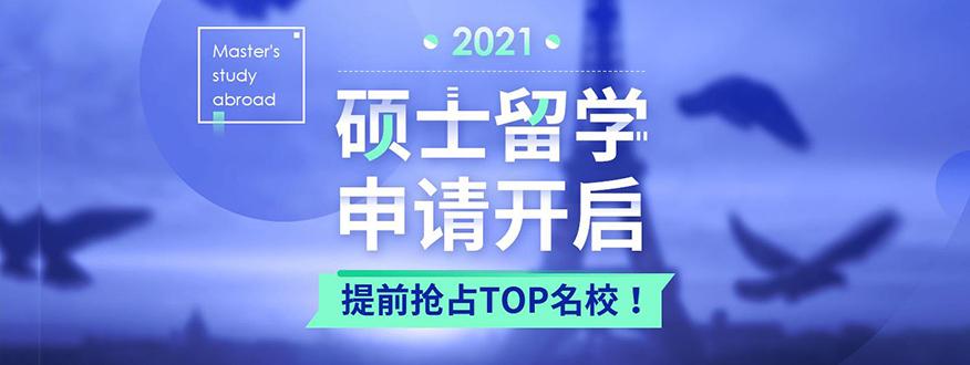 北京新通留学美国硕士申请计划