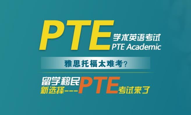 深圳新航道PTE培训