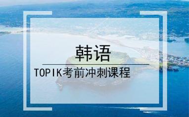 韩语TOPIK考前冲刺课程
