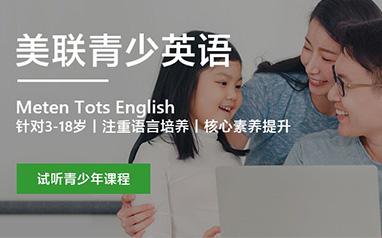 哈尔滨青少年英语培训班