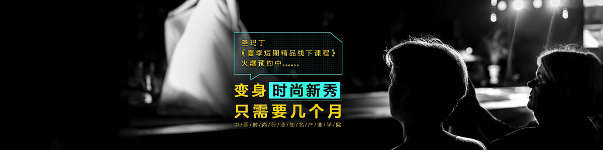 杭州圣玛丁服装设计培训学校