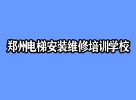 郑州电梯安装维修培训学校