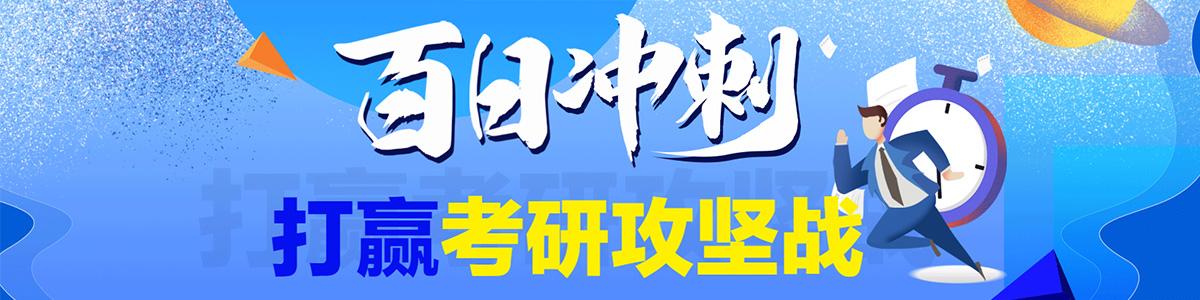 黑龙江中公考研集训营学校