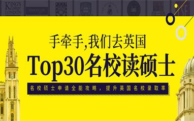 天津新通英国Top30名校硕士申请