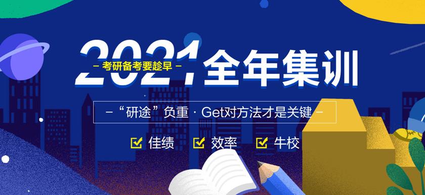 北京中公考研2021全年集训营
