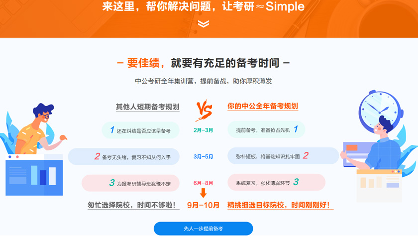 北京中公考研2021全年集训营-中公考研全年集训营,提前备战,助你厚积薄发。