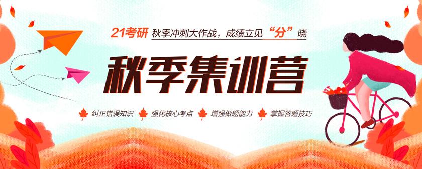 北京中公秋季集训营考研培训班