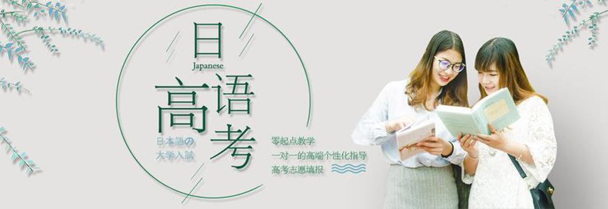 南京樱花日语-南京高考日语补习班推荐哪家比较好-高考日语专业提升课程