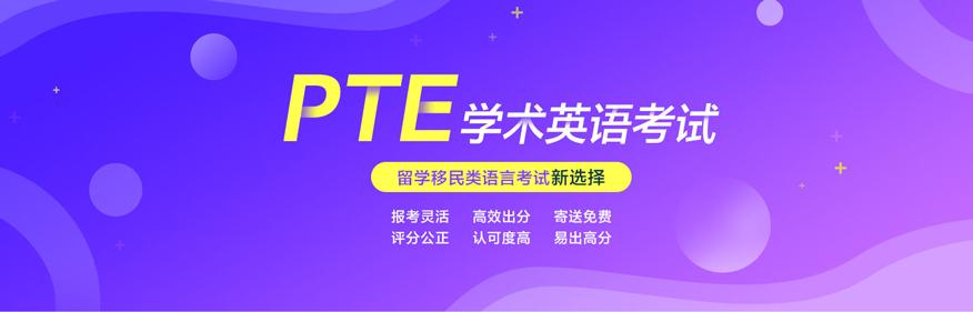 重慶新通雅思培訓學校-pte學術英語考試培訓班