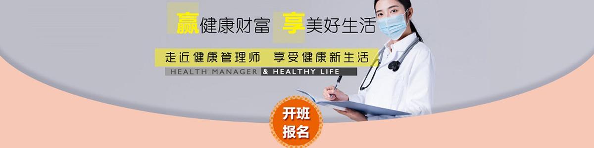 安康健康管理师培训机构