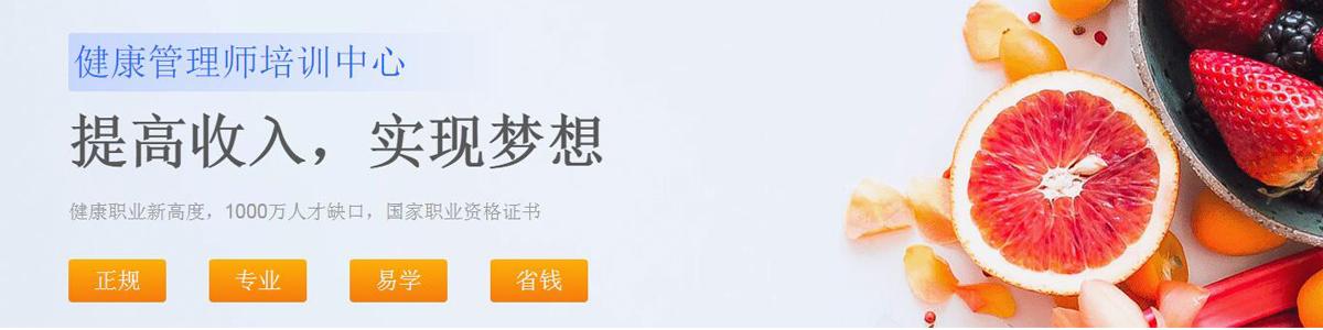 赤峰健康管理师考证培训机构