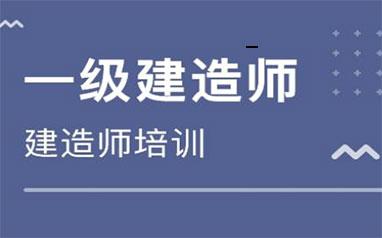 2021年隴南一級建造工程師培訓