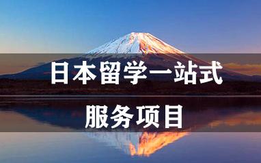 日本留学一站式服务项目