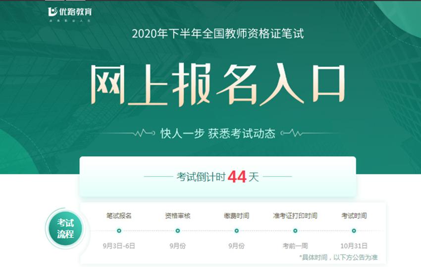 2020长春教师资格证网报