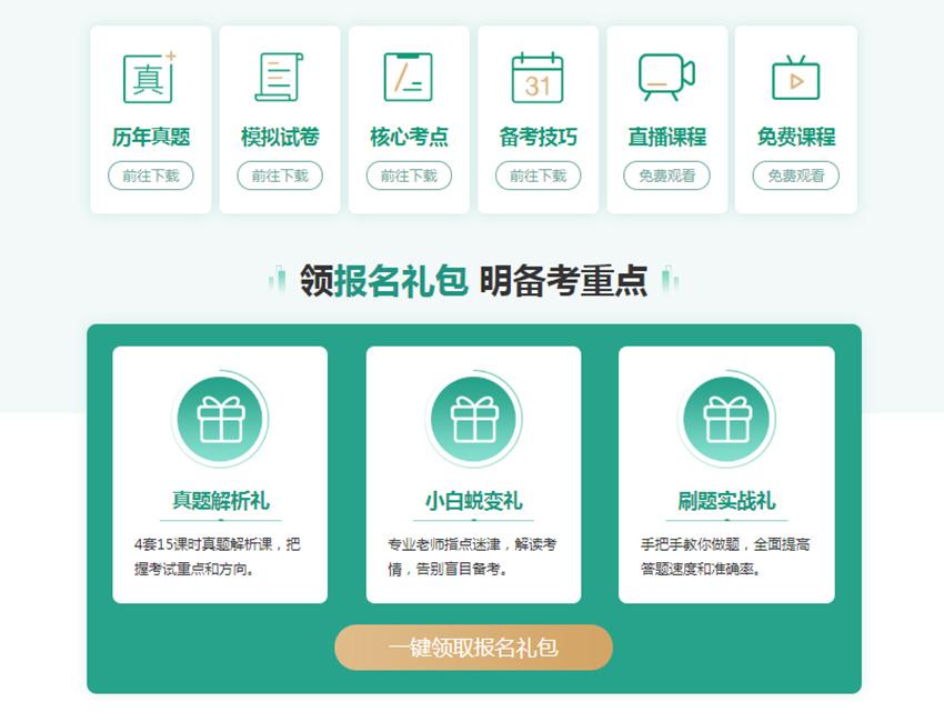 2020长春教师资格证网报福利