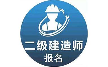 2021年张掖二级建造工程师培训