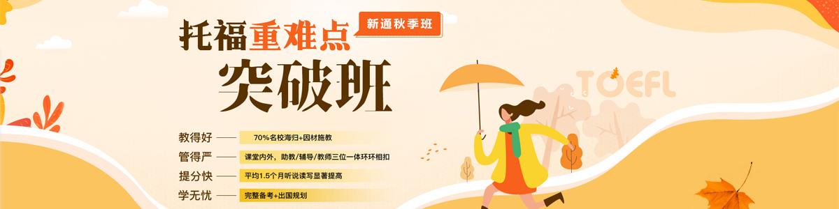 青岛新通托福秋季班