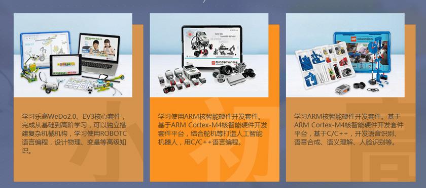 上海不错的乐高机器人培训班