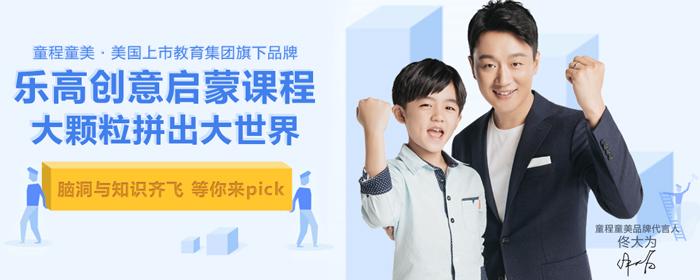 上海哪有幼儿乐高教育中心