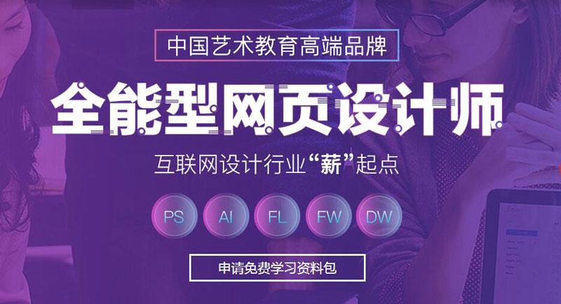 武汉设计培训学校