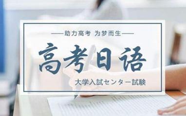 高考日语专业提升课程