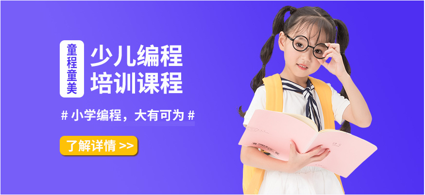 上海儿童编程培训好的机构
