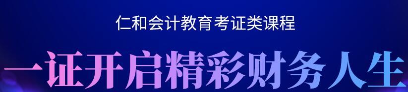 上海初级会计培训学校哪里有