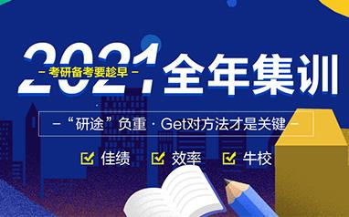 西安中公考研2021全年集训营