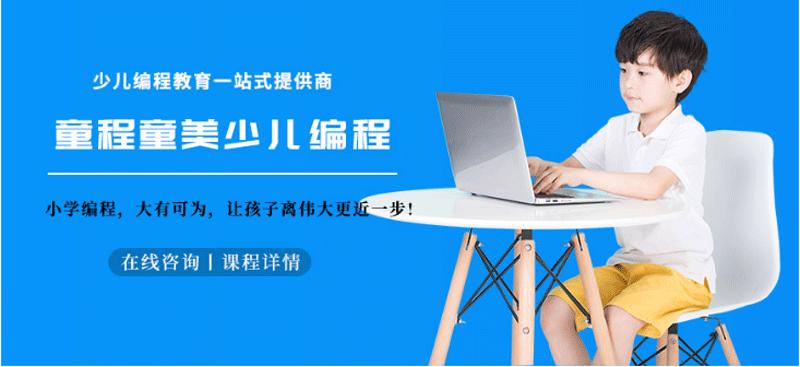 上海少儿编程培训班推荐