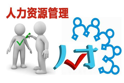 南京人力资源管理自考专科培训