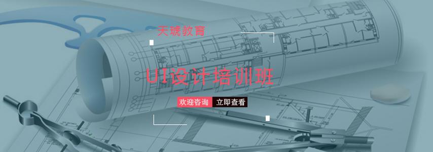 西安UI设计培训学校