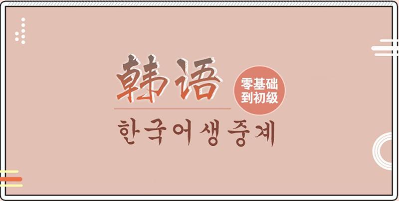 无锡韩语口语培训班哪家比较有