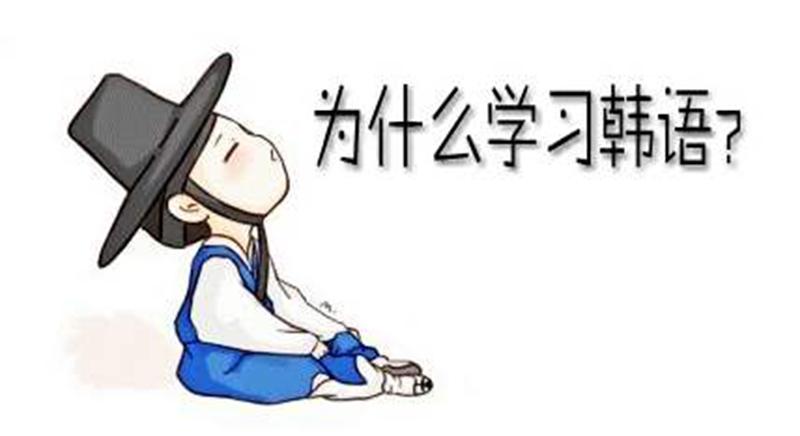 苏州哪家韩语口语培训班名气比较大