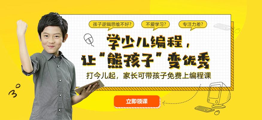 南京比较好的青少年编程培训