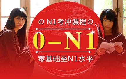 烟台欧风日语N1考试冲刺课程