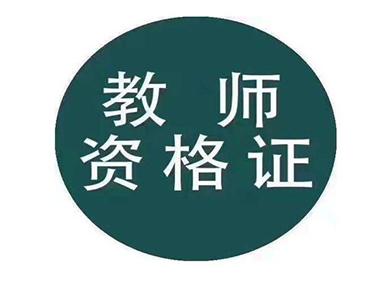 徐州2020年教师资格证