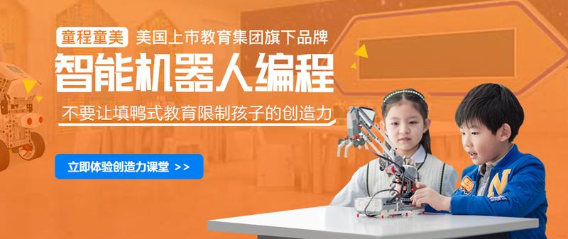 烟台少儿机器人培训班有吗