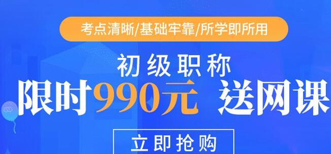 上海在线初级会计培训班推荐