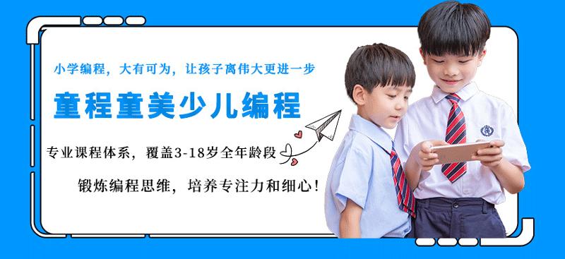 烟台学儿童编程哪有专业的培训