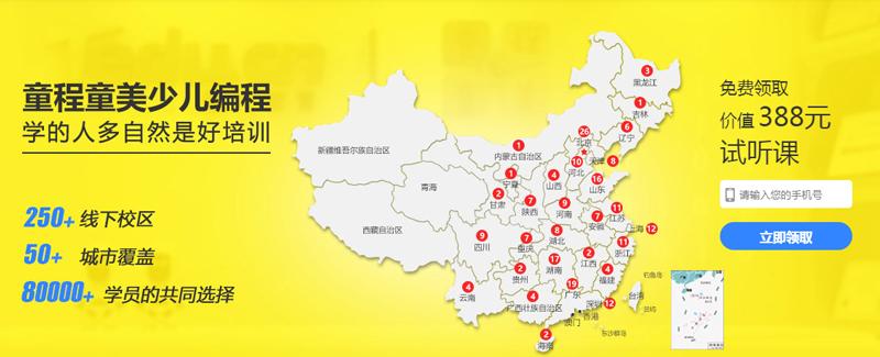上海哪个少儿编程培训好